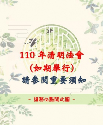 公告-110年清明法會