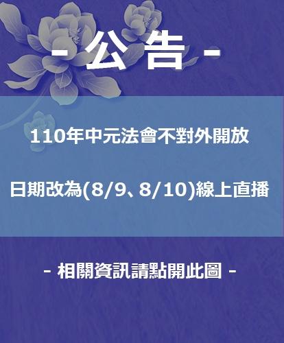 110中元